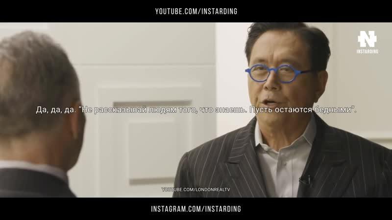 Роберт Кийосаки Речь Взорвавшая Интернет СМОТРЕТЬ ВСЕМ Мотивация Меняющая ЖИ