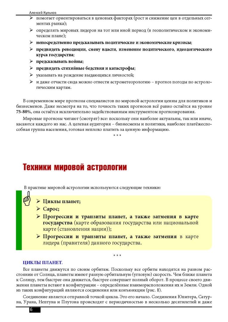 ВНИМАНИЕ ВЕБИНАР!, изображение №20