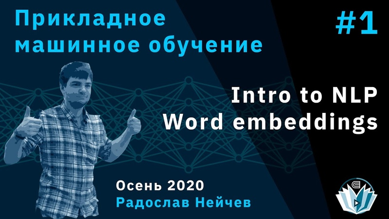Прикладное машинное обучение 1. Intro to NLP. Word embeddings