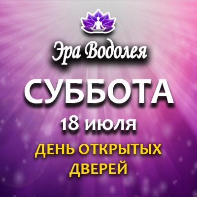 Афиша Краснодар Яркая суббота - 18 июля в Эре Водолея