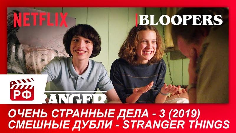 Очень странные дела 3 Смешные дубли 🎬 2019 Русский трейлер Netflix Stranger things 3
