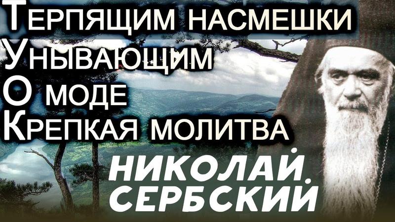 Терпящим насмешки Унывающим О моде О крепкой молитве Николай Сербский