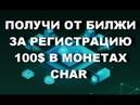 ОТ БИРЖИ 100$ В МОНЕТАХ CHAR Round 2