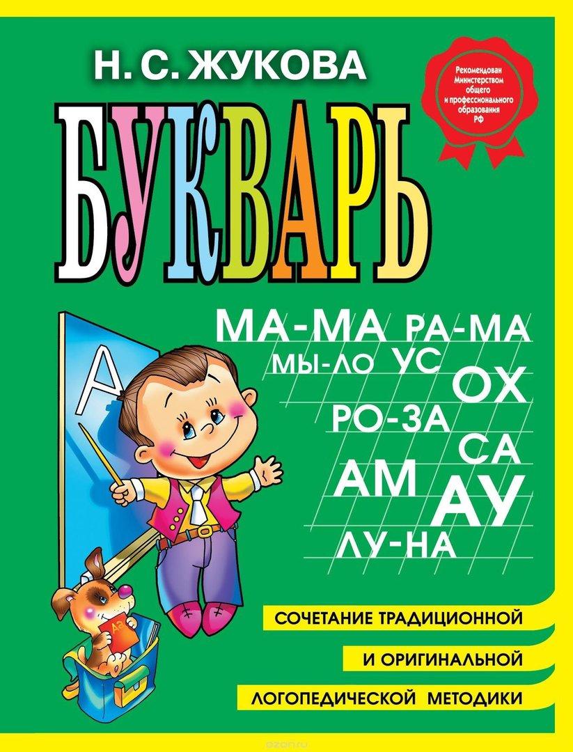 Букварь Жуковой