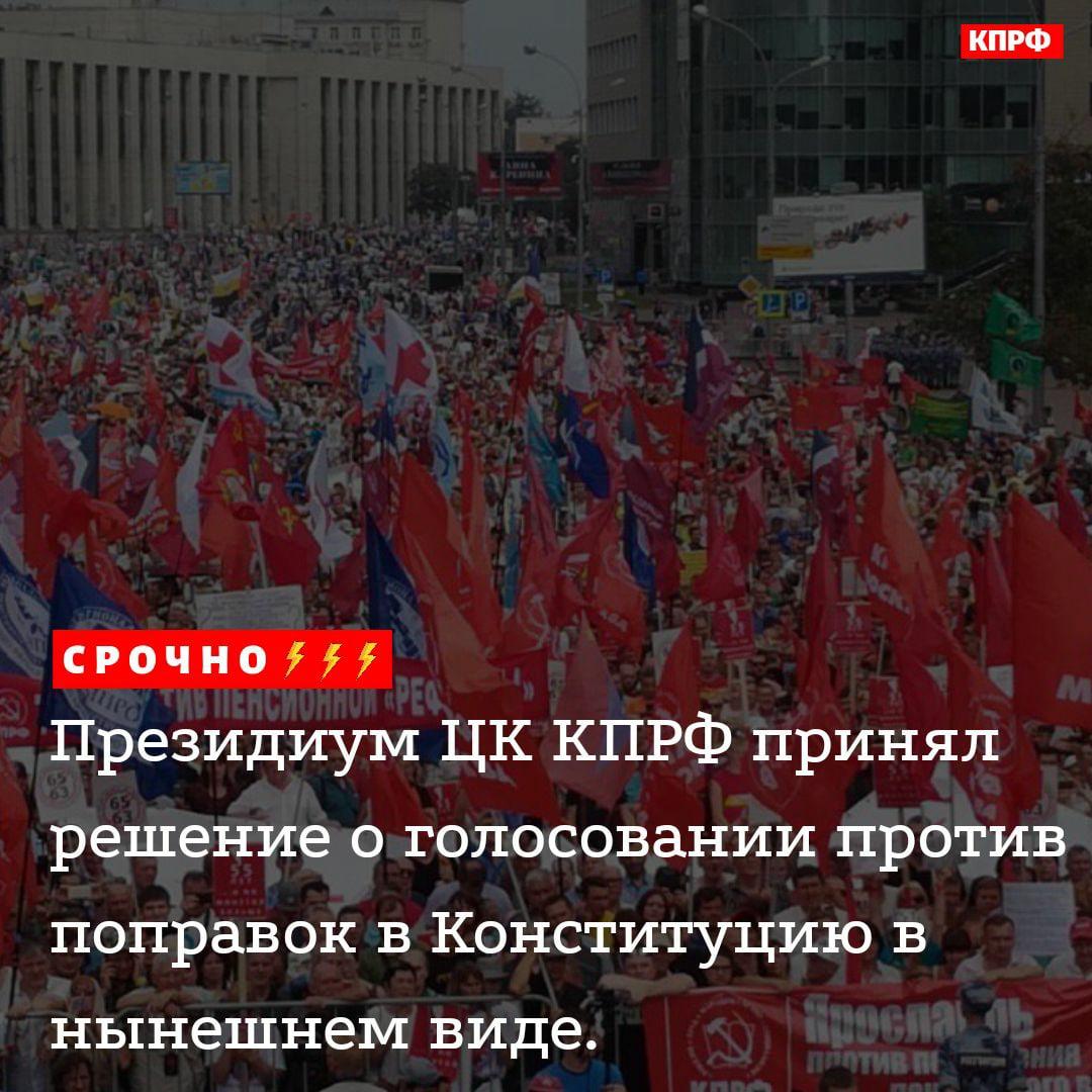 ⚡⚡⚡Срочно⚡⚡⚡ Президиум ЦК КПРФ принял решение о голосовании против поправок в Конституцию❗