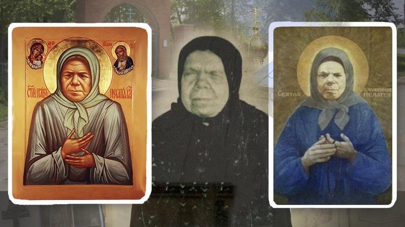 Жизнь и духовные наставления Пелагеи Рязанской