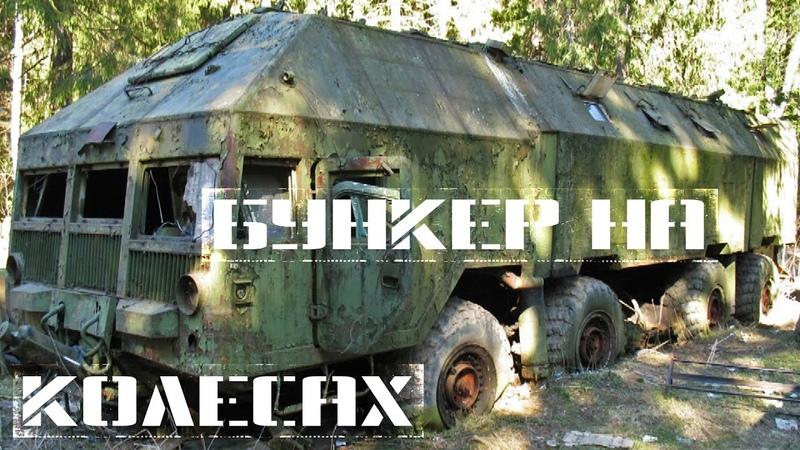 Бункер на колёсах самовыкапывающаяся машина Редут