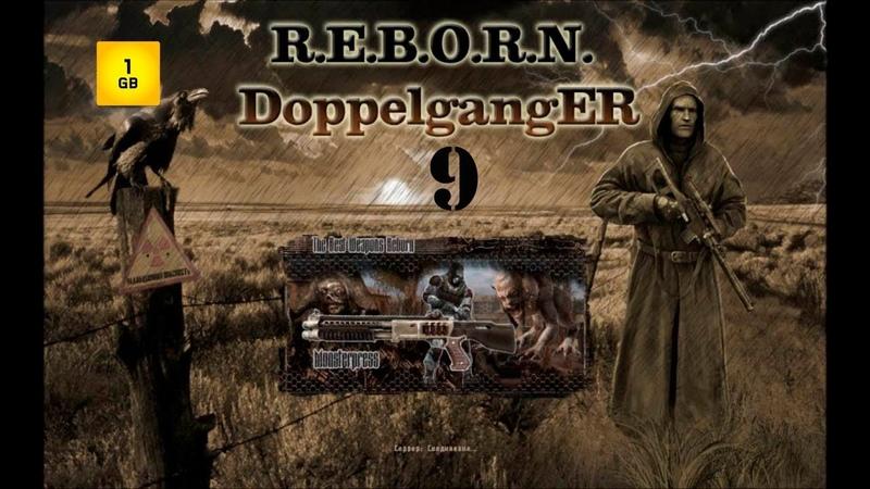 S.T.A.L.K.E.R. - R.E.B.O.R.N. Doppelganger 7.63 Time Gap ч.9 Новая локация. Уничтожить контролеров