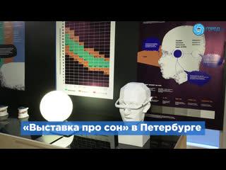 Петербуржцам расскажут про здоровый сон в Музее здоровья