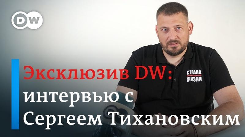 Эксклюзив DW Блогер Сергей Тихановский о Лукашенко выборах избирательной кампании жены протестах