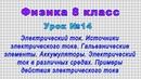 Физика 8 класс (Урок№14 - Электрический ток. Источники электрического тока.Гальванические элементы.)