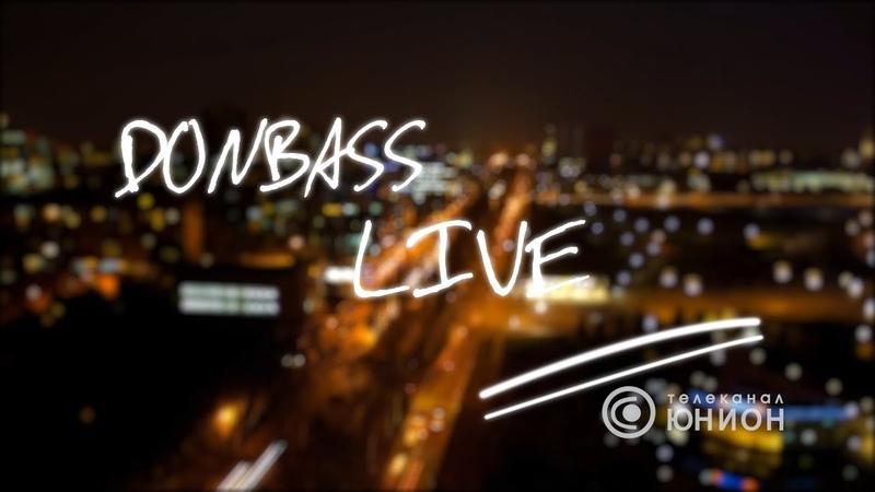 Donbass Live. Мастер Торг. 19.06.2020