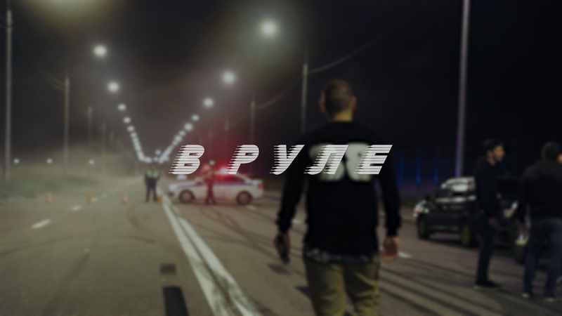 В Руле Документальный фильм про нелегальные уличные гонки Россия Санкт Петербург смотреть онлайн без регистрации