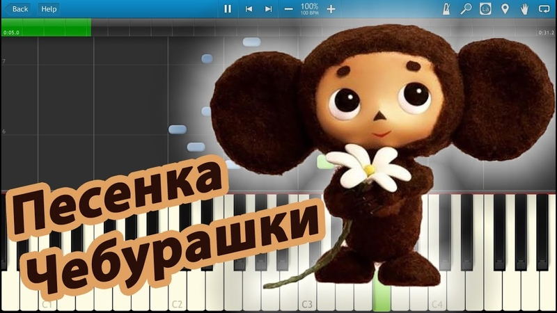Песенка Чебурашки на пианино Synthesia