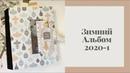 Зимний альбом 2020-1 - Скрапбукинг мастер-класс / Aida Handmade