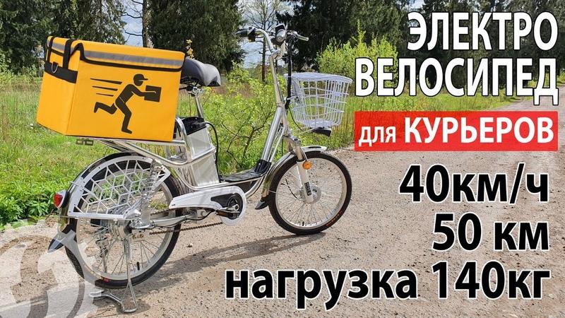 Электровелосипед для доставки Delivery Line V12 350W 48V 12Ah