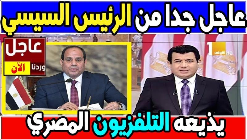 مفـ ــاجأة مصر خبر عاجل جديد جدا السيسي هدى