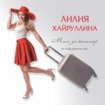 Лилия Хайруллина - Такыялар