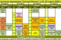 Расписание тренировок на следующую неделю с 23 по 29 марта