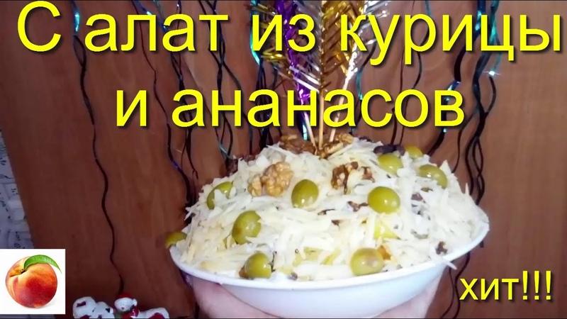 Праздничный салат с Ананасами и курицей Cegth drecysq Легкий Chicken and pineapple salad Salat Вк