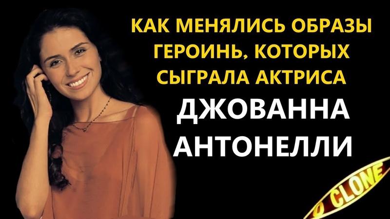 Джованна Антонелли: КАК МЕНЯЛИСЬ ЕЕ ОБРАЗЫ В СЕРИАЛАХ/ФОТОПОДБОРКА/ЖАДИ