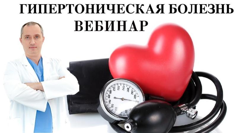 Гипертоническая болезнь Запись вебинара 02 03 2019