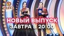 🔥 ГОРЯЧАЯ ПРЕМЬЕРА 2020 - НОВЫЙ 82 ВЫПУСК - 20.11.2020 - Дизель Шоу 2020 ЮМОР ICTV