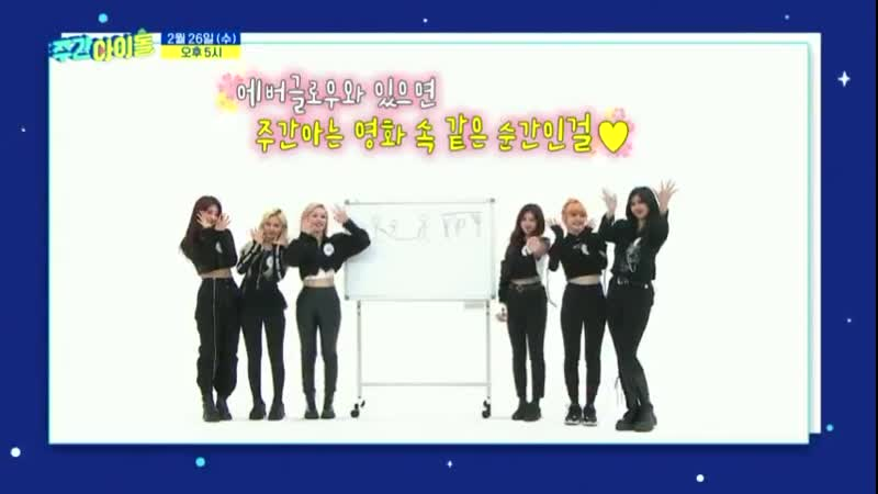 — 20.02.19: Weekly Idol – Preview