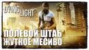 DYING LIGHT 40 ПО ТУ СТОРОНУ МОСТА, ТОЛПЫ ИНФИЦИРОВАННЫХ