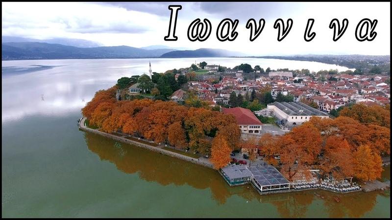 Ιωάννινα η ομορφότερη Πόλη - λίμνη Ιωαννίνων Νησά