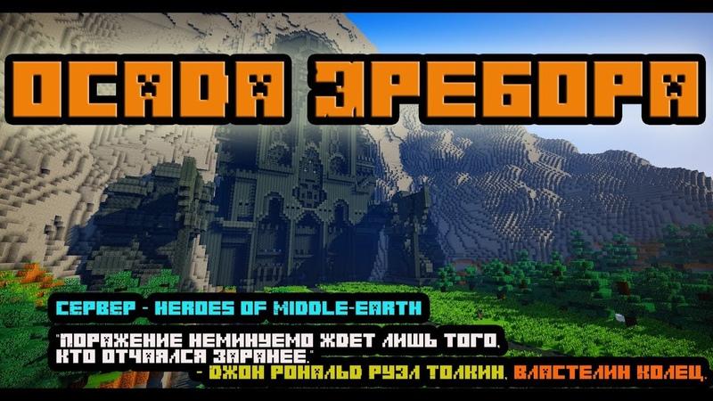 ВЛАСТЕЛИН КОЛЕЦ БИТВА ЗА ЭРЕБОР Майнкрафт сервер Heroes of Middle earth