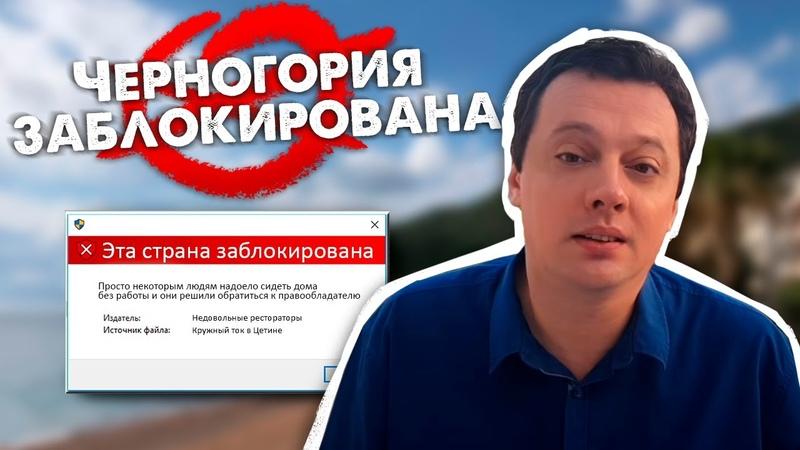 Черногория заблокирована. Новостной выпуск.