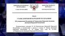 Денис Пушилин утвердил Положение об Управлении Народной милиции ДНР