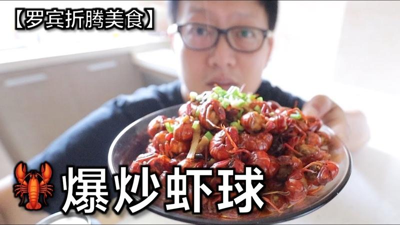 罗宾折腾美食 武汉小龙虾多种吃法之 爆炒虾球 家庭简单制作方法