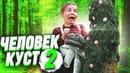 Пранк Человек куст 2 Подстава от Vjobivay