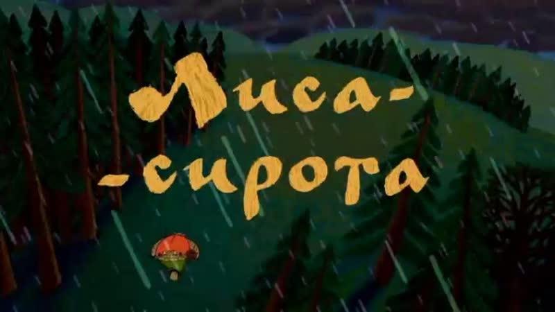 Гора самоцветов Лиса Сирота Fox the orphan Башкирская сказка