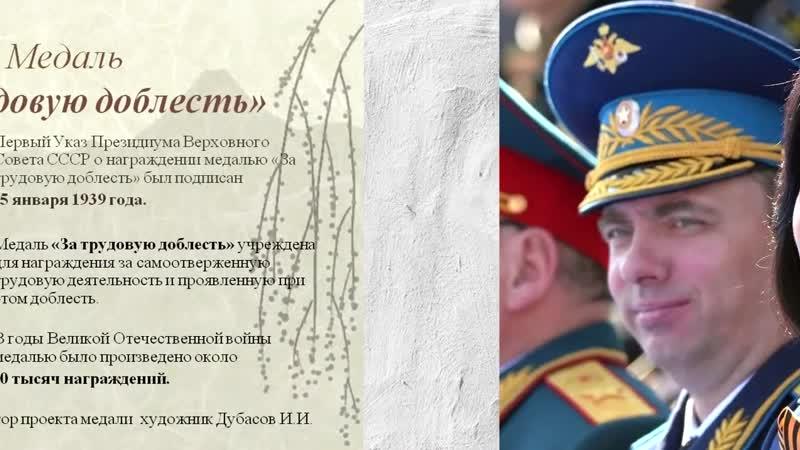 Нелепые ордена и медали на груди заместителя Шойгу генерала Шевцовой Full HD