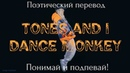 TONES AND I - Dance Monkey ПОЭТИЧЕСКИЙ ПЕРЕВОД песни на русский язык