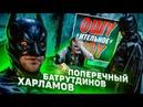 THE BATMAN. Данила Поперечный | Гарик Харламов | Тимур Батрутдинов. Ошуительное Хоу