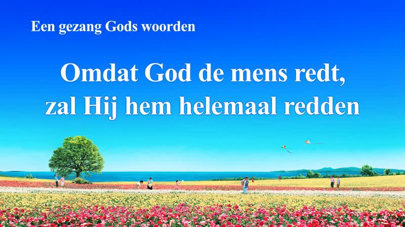 Dutch Christian Song 'Omdat God de mens redt, zal Hij hem helemaal redden' Prachtige muziek