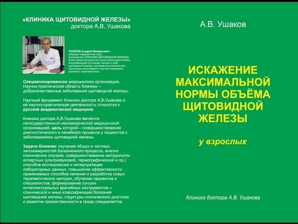 Искажение нормы объема Щитовидной Железы Клиника Щитовидной Железы доктора Ушакова А В