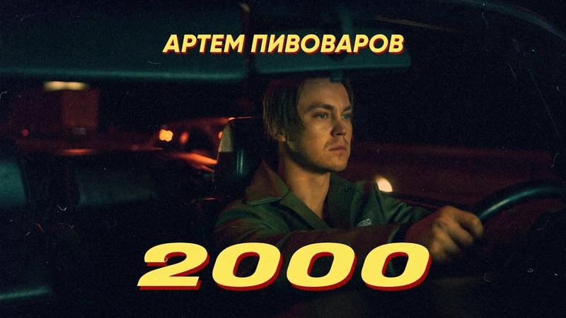 Артем Пивоваров 2000 Премьера клипа 2019