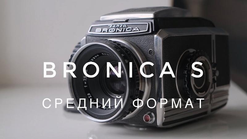 Как снимать на Bronica S Средний формат Обзор