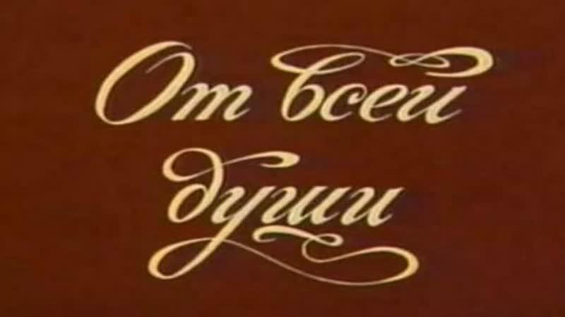 От всей души (1984) Владивостокские встречи