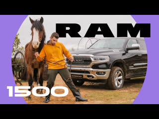 RAM 1500: слишком крут для фермера