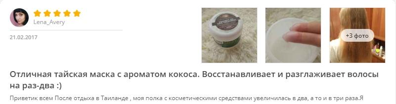 Маска для волос с кокосовым маслом NT-Group Coconut Oil отзыв