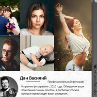Фотограф Даниловский Василий