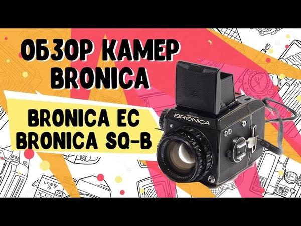 Bronica EC и Bronica Sq b обзор самых лучших среднеформатных камер