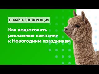 eLama: Как подготовить рекламные кампании к Новогодним праздникам от