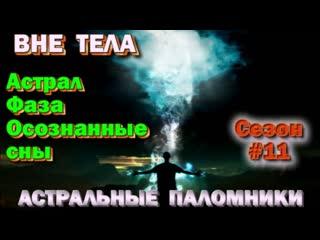 Астрал- Фаза- Осознанные Сны - АСТРАЛЬНЫЕ ПАЛОМНИКИ сезон #11 - отвечаем на вопросы - онлайн стрим